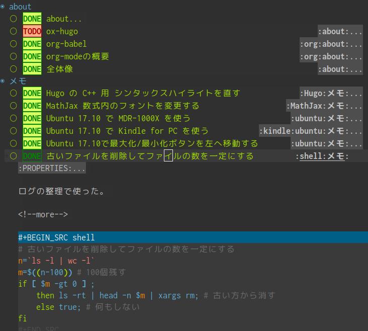 Figure 1: このサイトのもとになる org-mode ファイル (一部)
